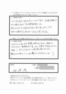 埼玉県川越市 船﨑様 アンケート3