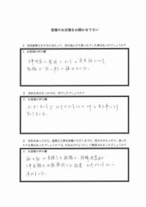 埼玉県坂戸市 安部様 アンケート1