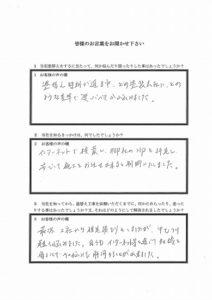 埼玉県川越市M様 アンケート1