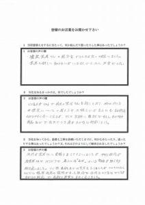 埼玉県坂戸市I様 アンケート1