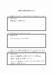 埼玉県ふじみ野市K様 アンケート1