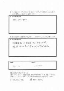 埼玉県ふじみ野市K様 アンケート3