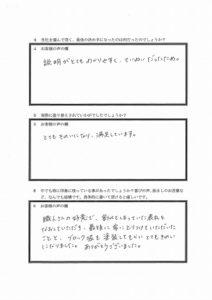 埼玉県ふじみ野市K様 アンケート2