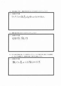 埼玉県入間郡毛呂山町 丸山様 アンケート2