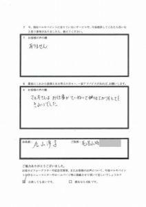埼玉県入間郡毛呂山町 丸山様 アンケート3