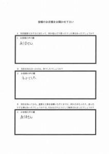 埼玉県入間郡毛呂山町 丸山様 アンケート1