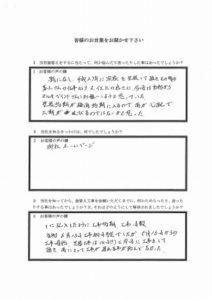 埼玉県和光市 日暮様 アンケート1