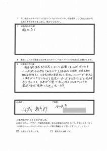 埼玉県和光市 日暮様 アンケート3