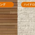 「一条工務店の外壁塗装を依頼する前に知りたい!特徴と業者の選び方」サムネイル