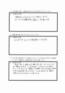 埼玉県和光市 日暮様 アンケート2