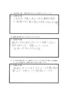 埼玉県日高市T様 アンケート2