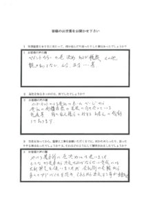 埼玉県日高市T様 アンケート1