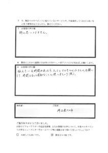 埼玉県川口市A様 アンケート3