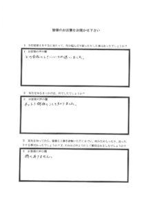 埼玉県川口市A様 アンケート1