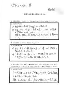 埼玉県鶴ヶ島市牧野様 アンケート1