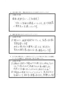 埼玉県鶴ヶ島市牧野様 アンケート2