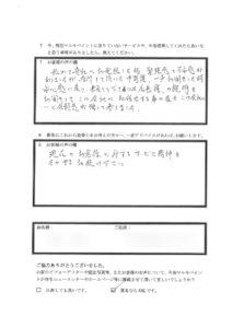 埼玉県日高市T様 アンケート3