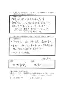 埼玉県鶴ヶ島市牧野様 アンケート3
