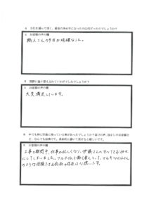 埼玉県川口市A様 アンケート2