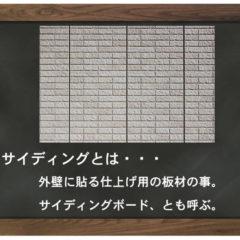 「知らないと損!?一戸建てサイディング外壁の種類と特徴について」サムネイル