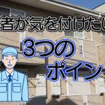 「アパート外壁塗装時において施工業者が気を付けたいこと3つ」サムネイル