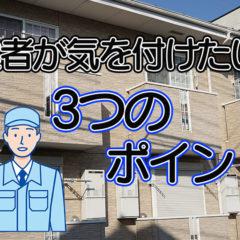 「アパート外壁塗装時に気をつけたい3つのポイント~業者選びから工事中の注意点まで~」サムネイル