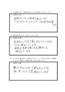 埼玉県鶴ヶ島市T様 アンケート2