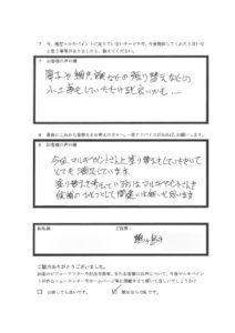 埼玉県鶴ヶ島市T様 アンケート3