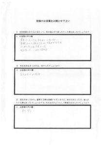 埼玉県飯能市田島様 アンケート1