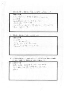 埼玉県飯能市田島様 アンケート2