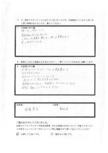 埼玉県飯能市田島様 アンケート3