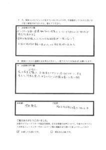 埼玉県所沢市守谷様 アンケート3