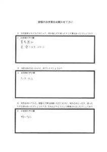 埼玉県所沢市守谷様 アンケート1