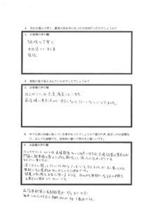 埼玉県所沢市守谷様 アンケート2