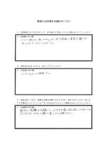 埼玉県狭山市Y様 アンケート1