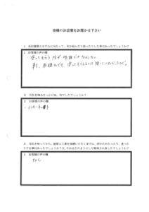 埼玉県ときがわ町I様 アンケート1