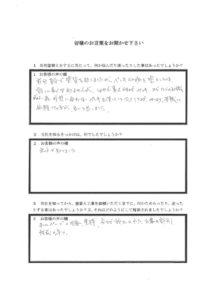 埼玉県春日部市小林様 アンケート1