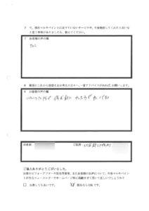 埼玉県ときがわ町I様 アンケート3