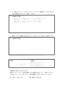 埼玉県朝霞市O様 アンケート3