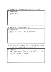 埼玉県ときがわ町I様 アンケート2