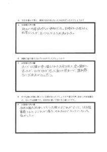 埼玉県狭山市Y様 アンケート2
