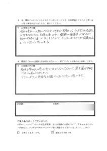 埼玉県狭山市Y様 アンケート3