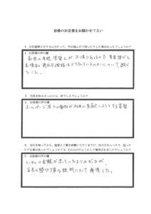 埼玉県滑川町S様 アンケート1