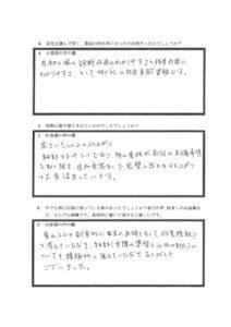 埼玉県滑川町S様 アンケート2