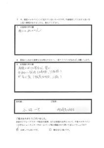 埼玉県春日部市小林様 アンケート3