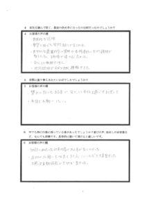 埼玉県朝霞市O様 アンケート2