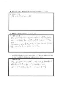 埼玉県春日部市小林様 アンケート2