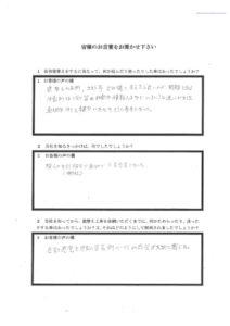 埼玉県朝霞市O様 アンケート1