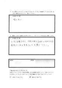 埼玉県滑川町S様 アンケート3