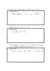埼玉県桶川市S様 アンケート2